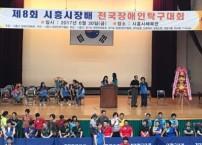 제8회 시흥시장배 전국장애인탁구대회 성료